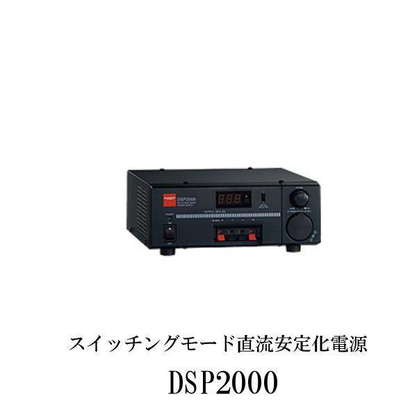 第一電波工業ダイヤモンドアンテナDIAMOND ANTENNA DSP2000 スイッチングモード直流安定化電源