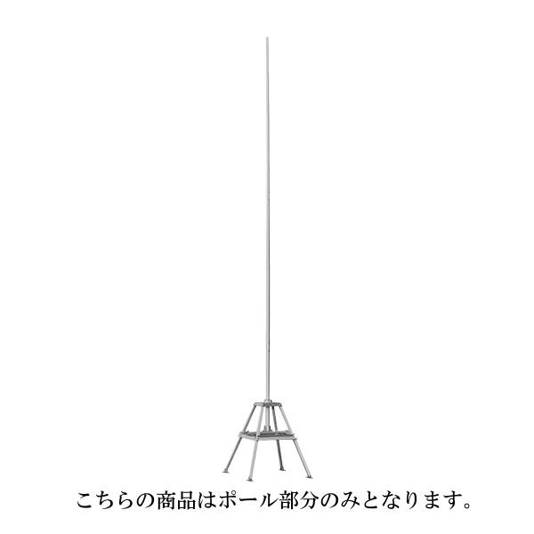 -代引き対応不可-【大型商品A】 第一電波工業ダイヤモンドアンテナDIAMOND ANTENNA FP-10A アンテナポール