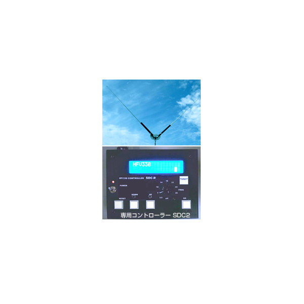 -代引き対応不可-【大型商品A】第一電波工業ダイヤモンドアンテナDIAMOND ANTENNA HFV330 HF帯(3.5~30MHz)コンパクトタイプモータードライブV型ダイポールアンテナ