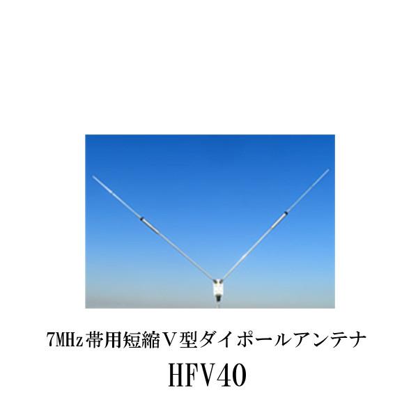 -代引き対応不可-【大型商品A】第一電波工業ダイヤモンドアンテナDIAMOND ANTENNA HFV40 7MHz帯用短縮V型ダイポールアンテナ