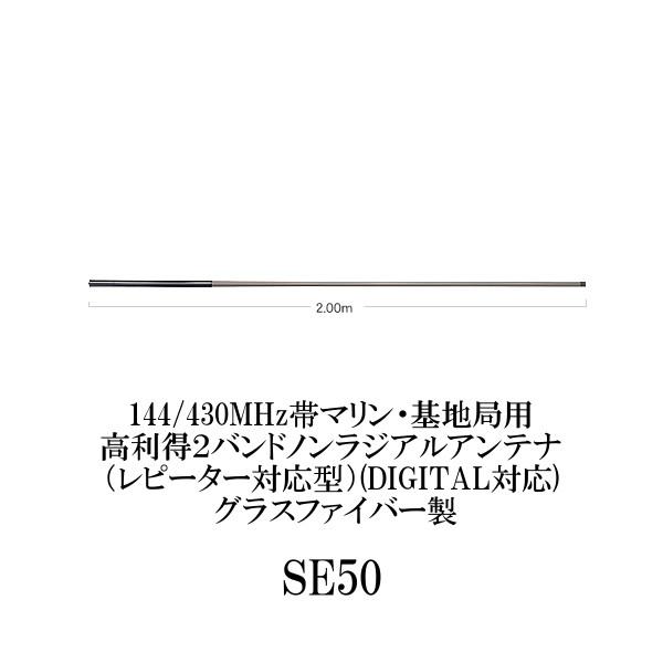 グランドセール -代引き対応不可- SE50【大型商品A】第一電波工業ダイヤモンドアンテナDIAMOND ANTENNA SE50 144 ANTENNA/430MHz帯マリン・基地局用高利得2バンドノンラジアルアンテナグラスファイバー製, シーズニーズ:d5f6bff6 --- supercanaltv.zonalivresh.dominiotemporario.com