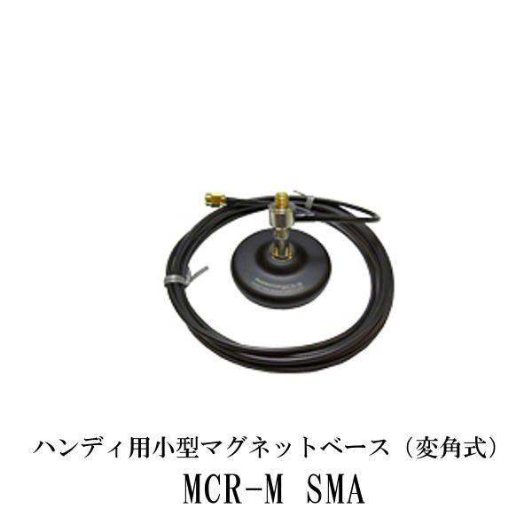 送料無料 一部地域を除く 迅速お届け 確かな商品 お値打ち価格 送料無料お手入れ要らず 第一電波工業ダイヤモンドアンテナDIAMOND ANTENNA MCR-M SEAL限定商品 SMA 変角式 ハンディ用小型マグネットベース