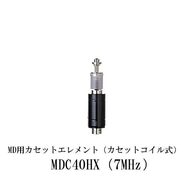 第一電波工業ダイヤモンドアンテナDIAMOND ANTENNA MDC40HX(7MHz) MD用カセットエレメント(カセットコイル式)