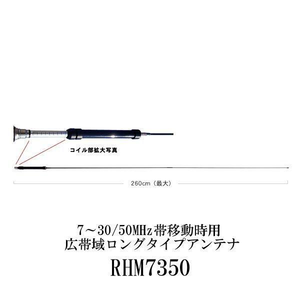 第一電波工業ダイヤモンドアンテナDIAMOND ANTENNA RHM7350 7~30/50MHz帯移動時用 広帯域ロングタイプアンテナ