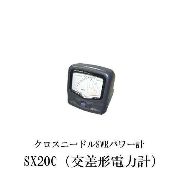 第一電波工業ダイヤモンドアンテナDIAMOND ANTENNA SX20C クロスニードルSWRパワー計