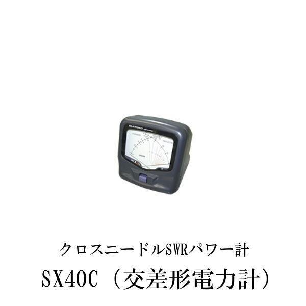 第一電波工業ダイヤモンドアンテナDIAMOND ANTENNA SX40C クロスニードルSWRパワー計