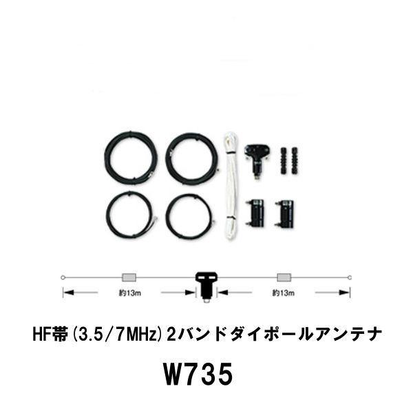 第一電波工業ダイヤモンドアンテナDIAMOND ANTENNA W735 HF帯(3.5/7MHz)2バンドダイポールアンテナ