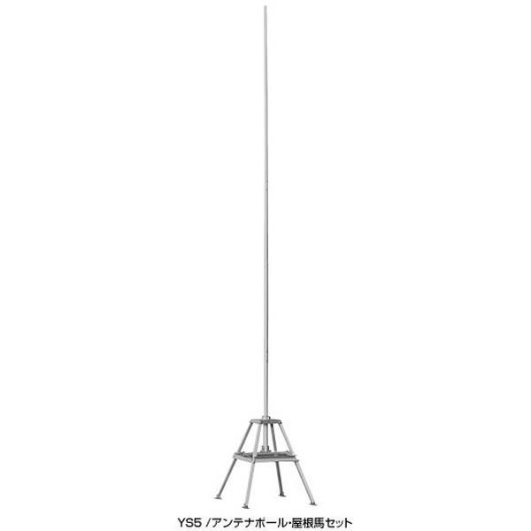 -代引き対応不可-【大型商品A】 第一電波工業ダイヤモンドアンテナDIAMOND ANTENNAYS5 アンテナポール・屋根馬セット