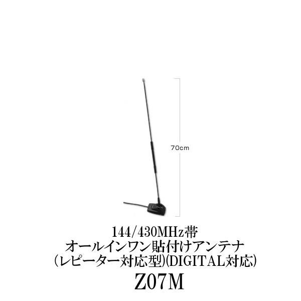 第一電波工業ダイヤモンドアンテナDIAMOND ANTENNA Z07M 144/430MHz帯オールインワン貼付けアンテナ