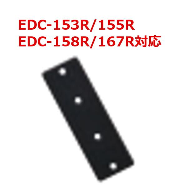 送料無料 一部地域を除く 迅速お届け 確かな商品 お値打ち価格 注文後の変更キャンセル返品 -代引き不可商品-ALINCO アルインコ 158R DE0011 167R対応 連結ステー 保証 EDC-153R 155R