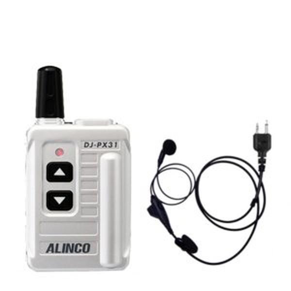 ALINCO アルインコ DJ-PX31S シルバー 47ch 中継対応 超小型 特定小電力トランシーバー+オリジナルイヤホンマイクOSC-YM001F