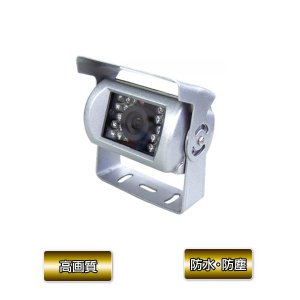 FRC/エフ・アール・シーNX-B500高画質・防水防塵バックカメラ(無線機・インカム)