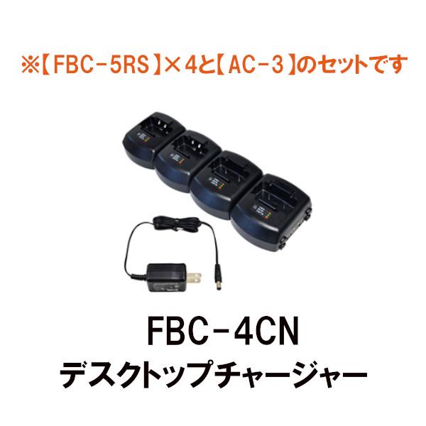 FRC/エフ・アール・シートランシーバーオプションFBC-4CN特定小電力トランシーバー用急速充電器