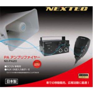 FRC/エフ・アール・シートランシーバーオプションNX-PA20DC12V車専用車載用拡声器(無線機・インカム)