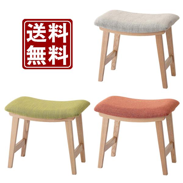 スツール チェアー イス 椅子 いす インテリア 家具 布張り製 北欧風 ベージュ グリーン 緑 オレンジ