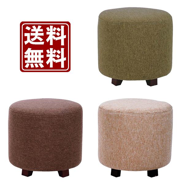 スツール チェアー イス 椅子 いす インテリア 家具 布張り製 北欧風 グリーン 緑 ブラウン ベージュ