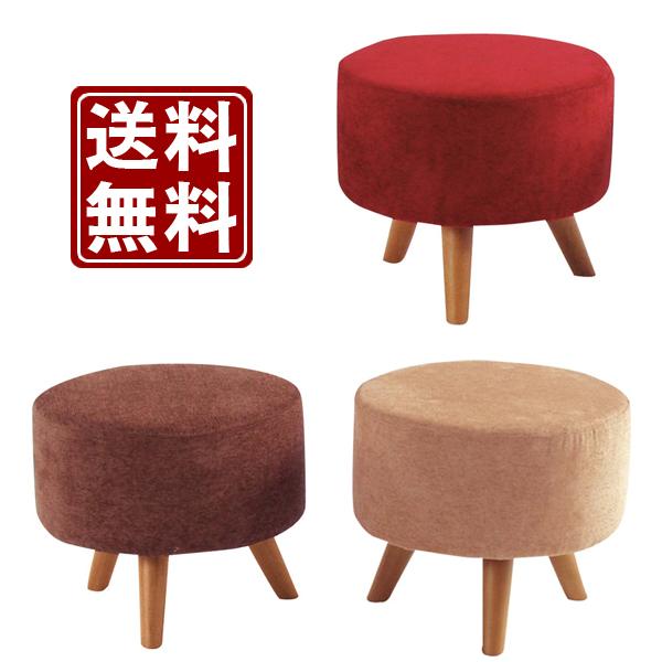 スツール チェアー イス 椅子 いす インテリア 家具 布張り製 北欧風 レッド 赤 ブラウン ベージュ