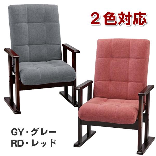 座椅子 高座椅子 布張り製 和風モダン グレー レッド 赤 1人掛け 1人用