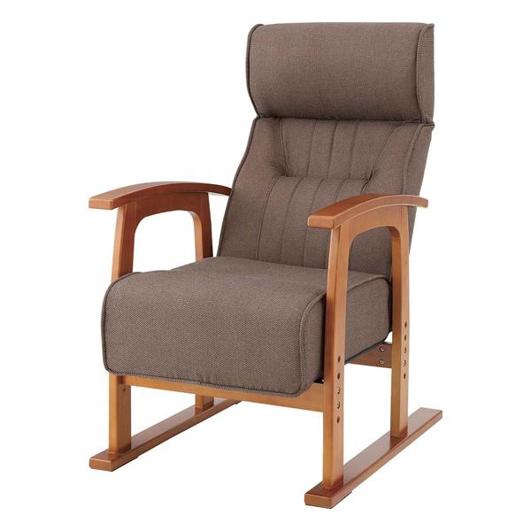 座椅子 高座椅子 座イス ハイタイプ 一人掛け 一人用 布張り製 リクライニング モダン ブラウン