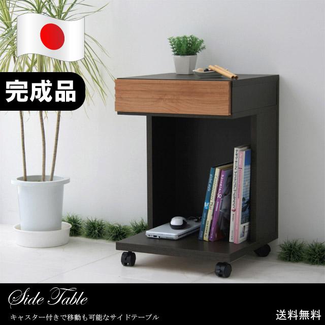 サイドテーブル ローテーブル リビングテーブル 木製 和風モダン 40cm幅 幅40cm ブラウン 国産品 日本製 ソファーテーブル ベッドテーブル コーナーテーブル ソファーサイドテーブル ベッドサイドテーブル コーヒーテーブル