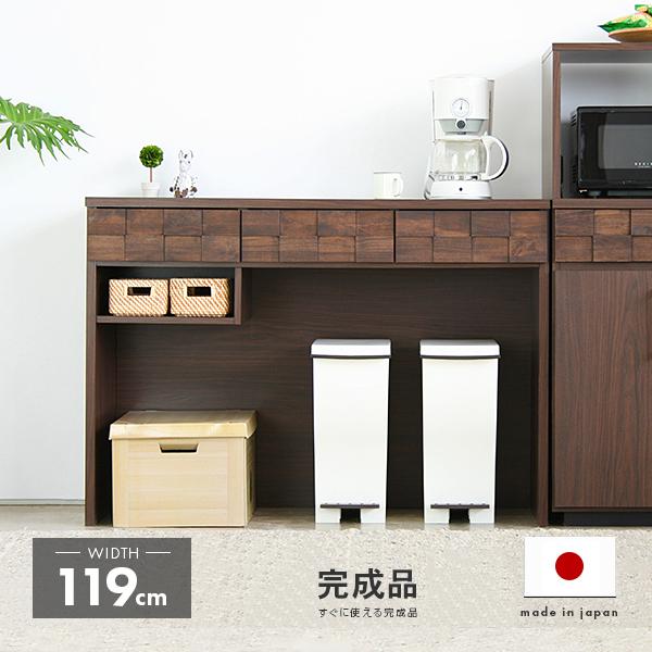 キッチンカウンター 完成品 幅120cm 120cm幅 120幅 キッチン収納家具 食器収納 食器棚 家電収納 キッチンボード木製 スタイリッシュ ブラウン 国産品 日本製