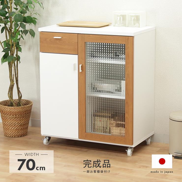 キッチンカウンター 完成品 幅70cmホワイト 白 ナチュラル キッチン収納 食器棚 食器収納 ダイニングボード キッチンボード キッチンキャビネット