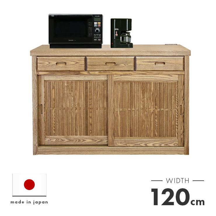 キッチンカウンター 完成品 引き戸 幅120cm キッチン収納家具 食器収納 食器棚 家電収納 キッチンボード 木製 和風 ナチュラル 国産品 日本製