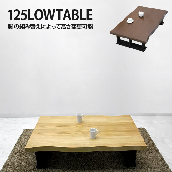 座卓 テーブル 幅125cm ちゃぶ台 ローテーブル 和風テーブル リビングテーブル コーヒーテーブル てーぶる 木製 和風 ナチュラル ブラウン