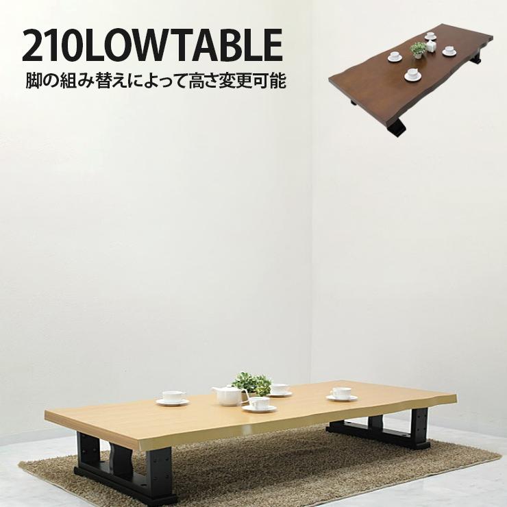 座卓 テーブル 210cm幅 ちゃぶ台 ローテーブル 和風テーブル リビングテーブル コーヒーテーブル てーぶる 木製 和風 ナチュラル