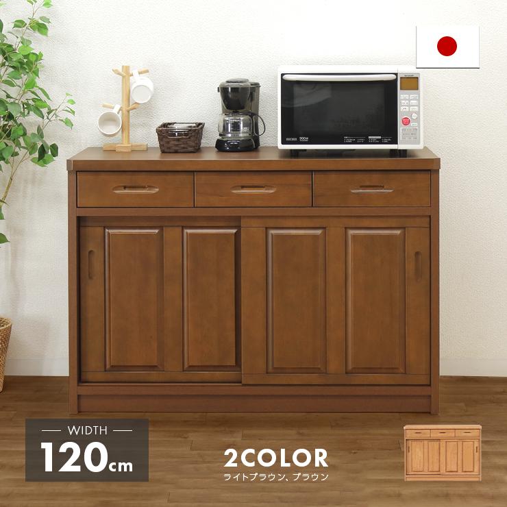キッチンカウンター 完成品 引き戸 幅120cm 120cm幅 120幅 キッチン収納家具 食器収納  食器棚 家電収納 キッチンボード 木製 モダン ブラウン ナチュラル 国産品 日本製