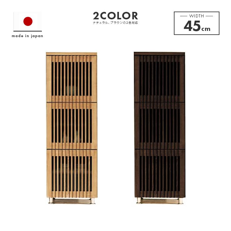キャビネット 完成品 木製 和風 45cm幅 幅45cm ナチュラル ブラウン リビング収納家具 サイドボード 飾り棚 飾棚 リビングボード 収納棚 リビングラック シェルフ 国産品 日本製