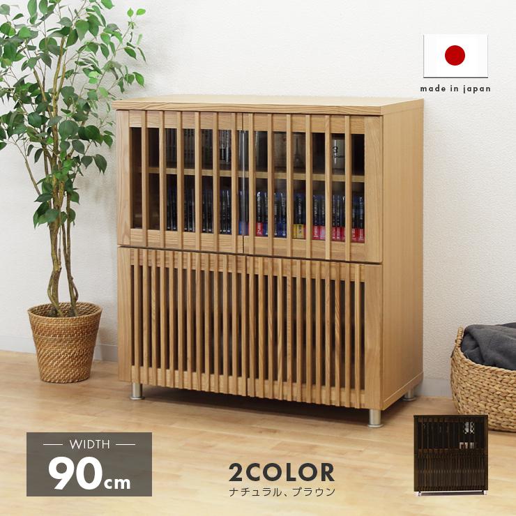 キャビネット 完成品 木製 和風 90cm幅 幅90cm ナチュラル ブラウン リビング収納家具 サイドボード 飾り棚 飾棚 リビングボード 収納棚 リビングラック シェルフ 国産品 日本製