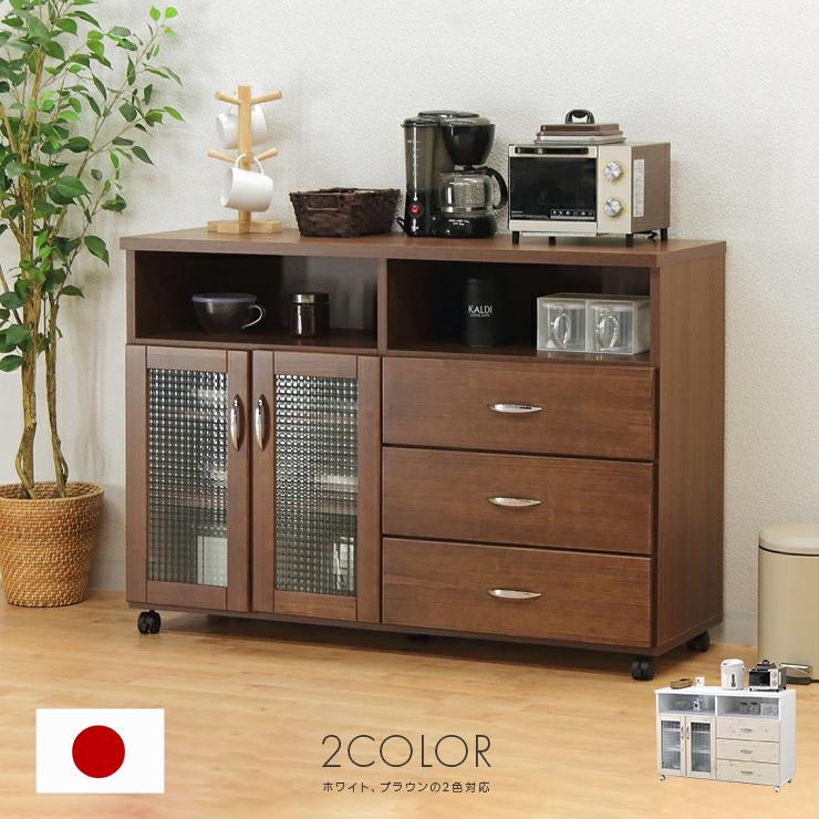 キッチンカウンター 完成品 約幅120cm キッチン収納家具 食器収納 キッチンワゴン 食器棚 家電収納 キッチンボード キャスター付き 木製 ホワイト 白 ブラウン 国産品 日本製