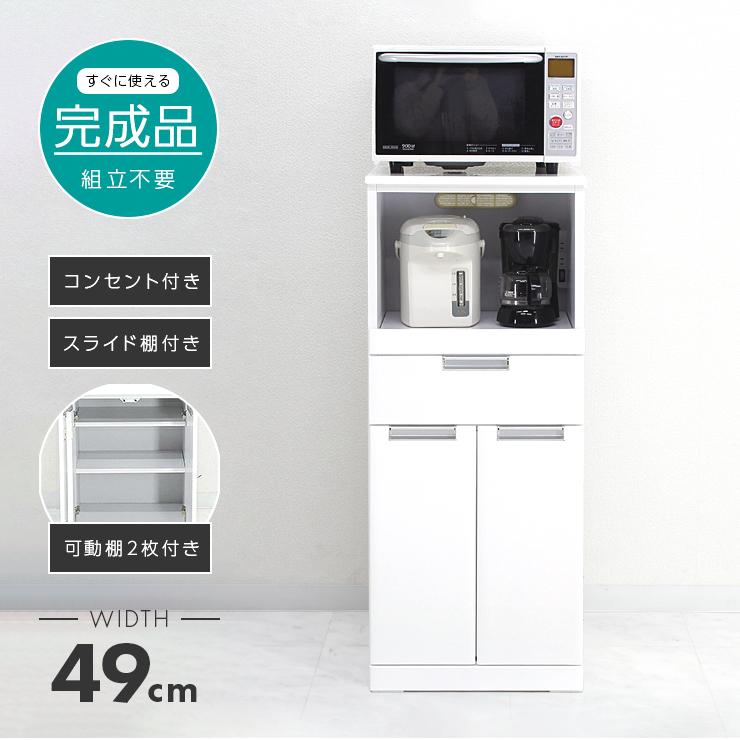 食器棚 レンジ台 完成品 幅50cm キッチン収納棚 スリムロータイプ ホワイト 白