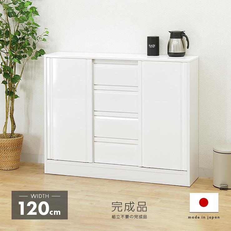 キッチンカウンター 完成品 木製 120cm幅 幅120cm 引き戸 スライド扉 ホワイト 白 国産品 日本製 キッチン収納家具 食器棚 食器収納 スリム 薄型