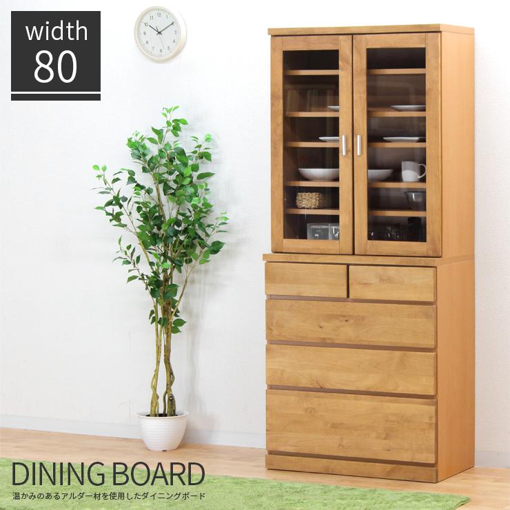 食器棚 完成品 幅80cm 80cm幅 80幅 高さ190cm ダイニングボード キッチンボード 食器収納家具 キッチン収納棚 水屋 木製 北欧風 ブラウン