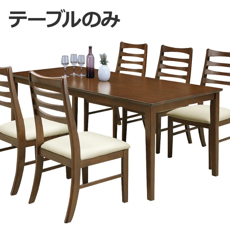 ダイニングテーブル 木製 北欧風 170cm幅 幅170cm カフェテーブル 食堂テーブル 食卓テーブル 6人用 六人用 てーぶる ナチュラル ブラウン