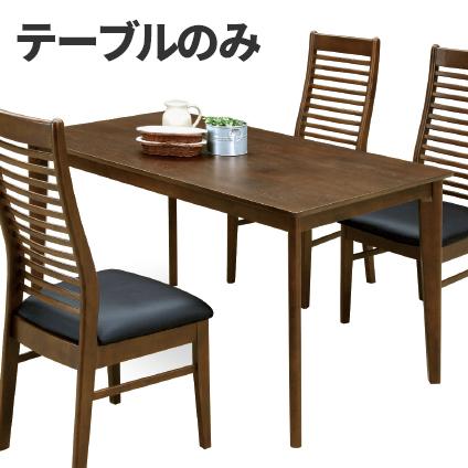 ダイニングテーブル 木製 北欧風 幅135cm ダークブラウン 4人用 四人用 食堂テーブル 食卓テーブル カフェテーブル てーぶる