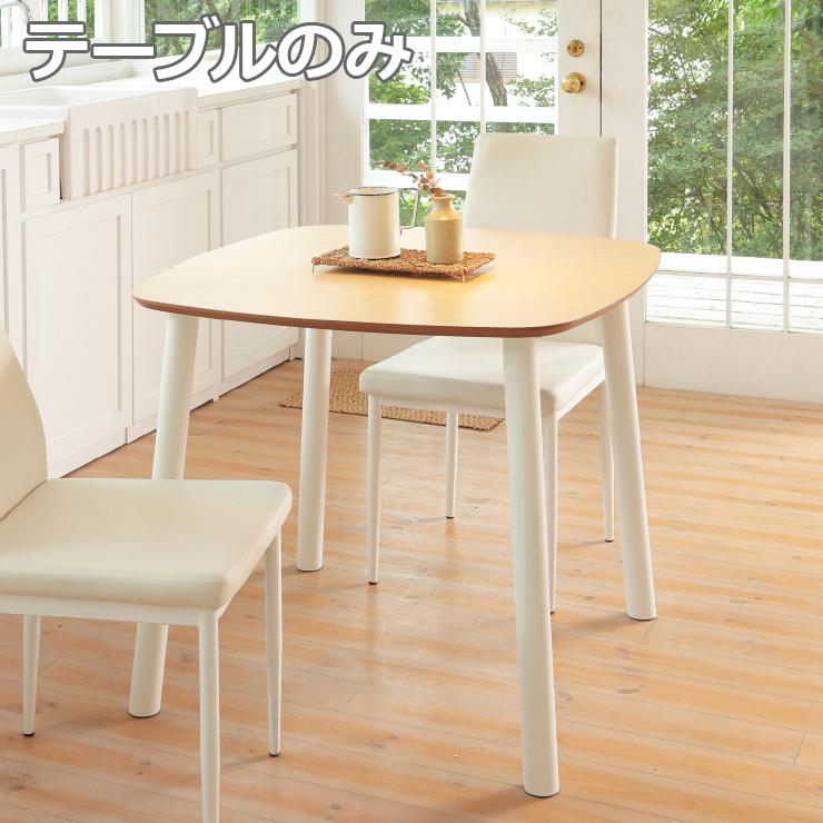 ダイニングテーブル 木製 幅80cm 2人掛け用 2人用 ナチュラル