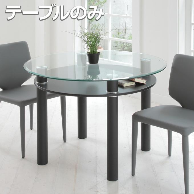 ダイニングテーブル ガラス 幅105cm 円型 棚付き ブラック 黒