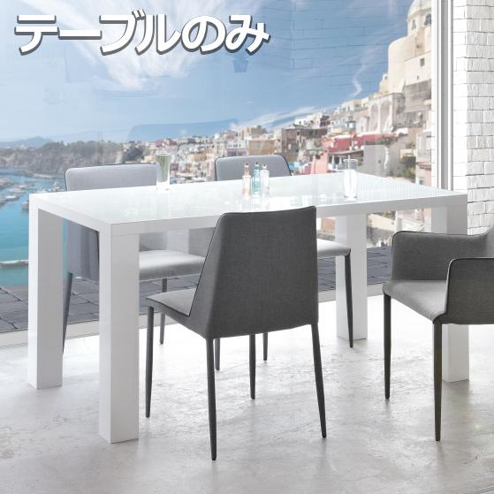 食卓テーブル 食堂テーブル カフェテーブル てーぶる 四人用 四人掛け用 ダイニングテーブル 幅140cm 木製 4人掛け用 4人用 モダン ホワイト 白