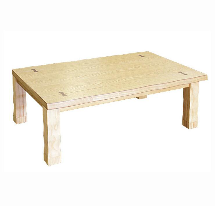 こたつ コタツテーブル 幅150cm 奥行90cm 木製 タモ材 継ぎ脚 ナチュラル