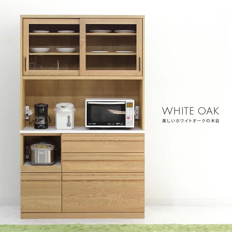 食器棚 レンジ台 完成品 幅120cm 高さ200cm ホワイトオーク 北欧風 ナチュラル 堀田木工所