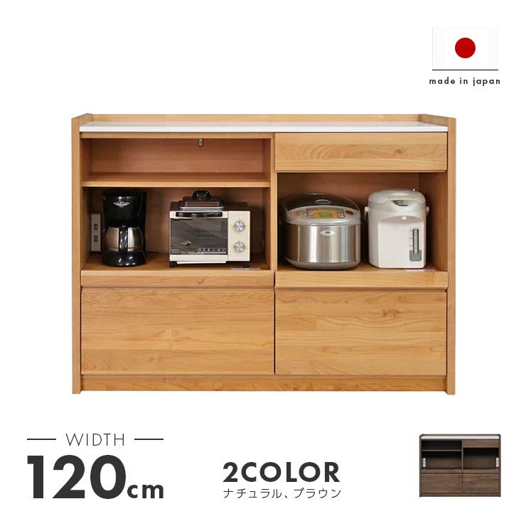 キッチンカウンター 完成品 幅120cm 木製 アルダー 間仕切り 北欧風 国産品 ナチュラル ブラウン 食器棚 堀田木工所