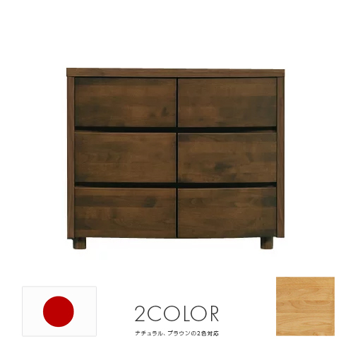 ローチェスト 完成品 幅85cm3段 木製 アルダー 国産品 北欧風 ブラウン ナチュラル 堀田木工所