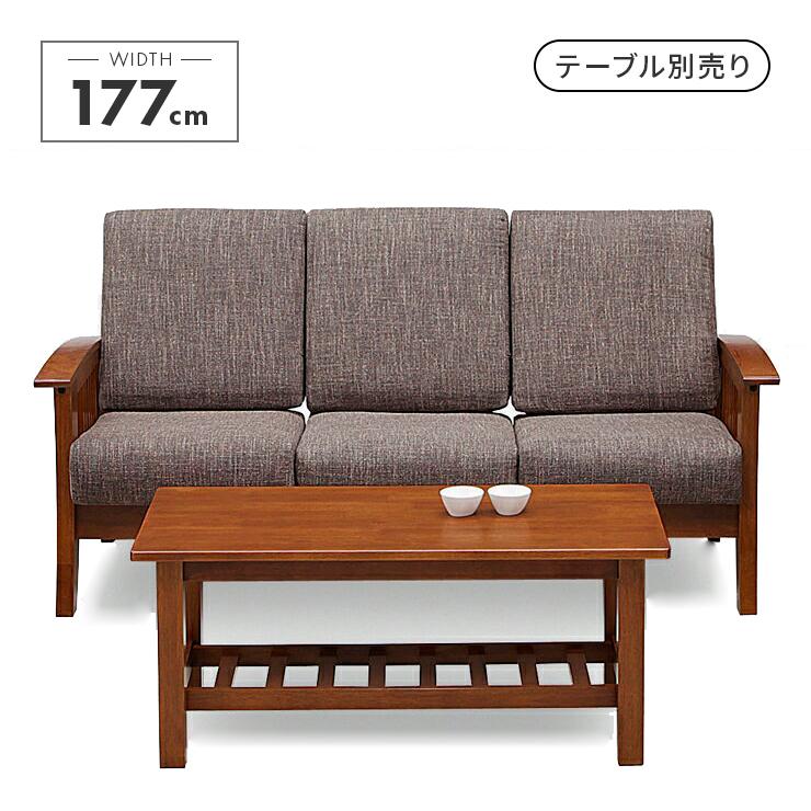 ソファー 3人掛けソファー 3人用ソファー 三人掛け 三人用 ソファー 布張り 肘付き ブラウン 和風モダン