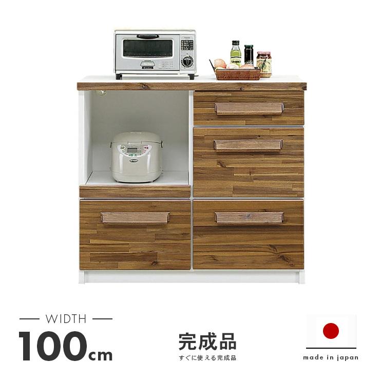 キッチンカウンター 完成品 幅100cm 100cm幅 100幅 ブラウン ホワイト 白 木製 和風モダン風 キッチン収納家具 食器収納 食器棚 家電収納 キッチンボード