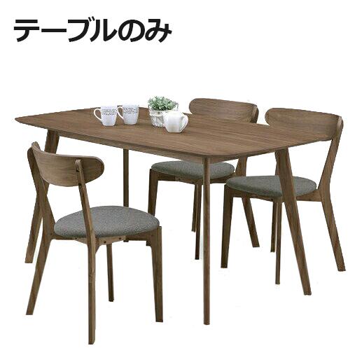 ダイニングテーブル 幅150cm ダークブラウン 木製 北欧風 4人用 四人用 食堂テーブル 食卓テーブル カフェテーブル てーぶる