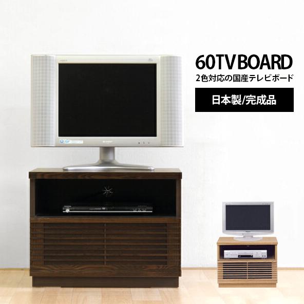 テレビ台 テレビボード ローボード 完成品 幅60cm ナチュラル ブラウン 木製 和風モダン風 ロータイプテレビボード TVボード てれび台 TV台 リビングボード AV収納 テレビラック 国産品 日本製