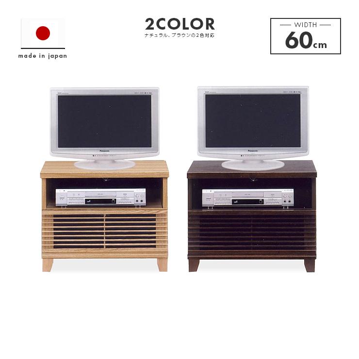 テレビ台 テレビボード ローボード 完成品 幅60cm ナチュラル ブラウン 木製 和風モダン風 ロータイプテレビボード TVボード てれび台 TV台 リビングボード AV収納 テレビラック